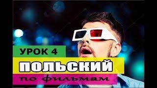 Урок 4 Польский язык по фильмам / Сериалы и фильмы на польском языке