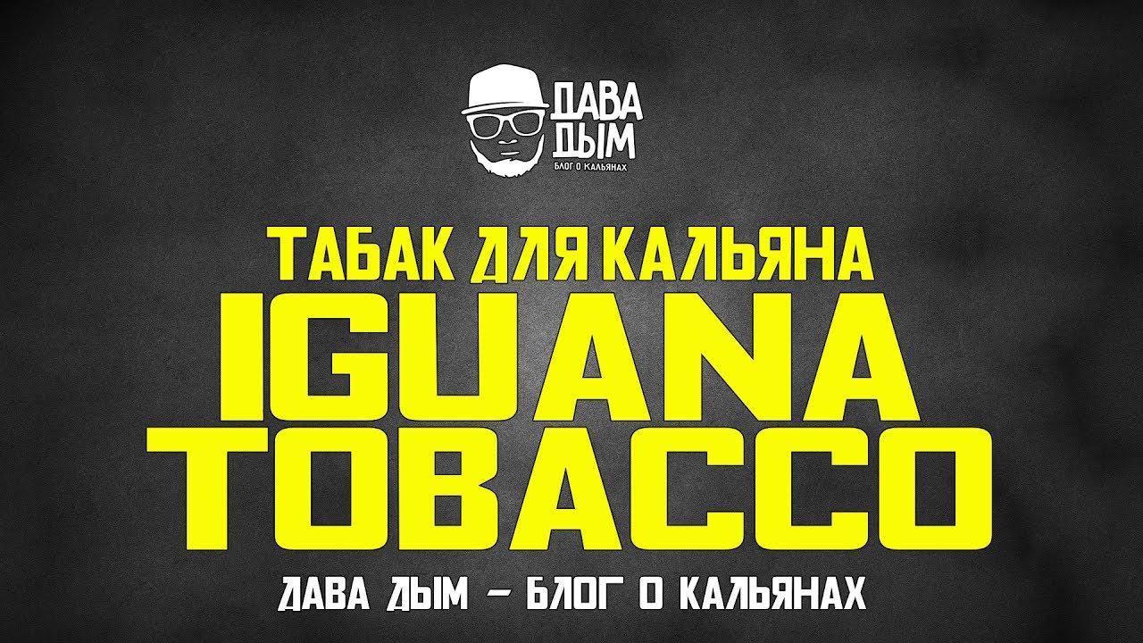 какой выбрать табак для кальяна?и обо всём)табак для кальяна - YouTube