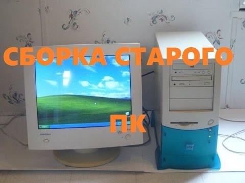 Компьютеры 2000 годов фото игры наруто создать своего персонажа аниме