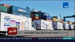 الصحة أول شحنة من 18 مليون علب ألبان الأطفال المدعمة تصل الموانئ المصرية
