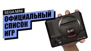 Sega Mini - официальный список предустановленных игр