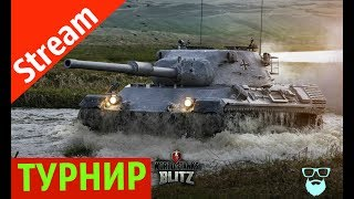 ТУРНИР! ВСЕМ БЫТЬ!  | World of Tanks Blitz | by Boroda Game