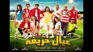 film 3eyal 7arefa 7assry hena w bas HD1080 .