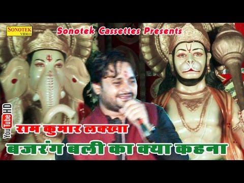 Bajrang Bali Ka Kya Kahna || Ram Kumar Lakkha || Hindi Balaji Hanuman Bhajan
