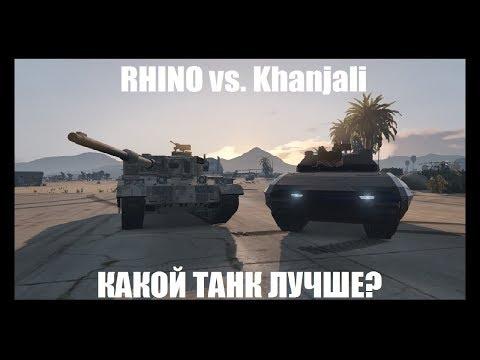 Сравнение танков Rhino и TM-02 Khanjali