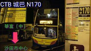 泡菜前夕 巴士極速行車傳記➖CTB 城巴N170線