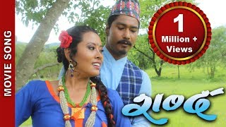 "New Nepali Movie -""SHABDA""  Movie Song 