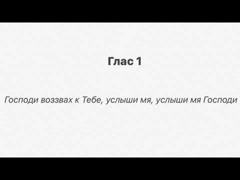 «Господи воззвах»  Глас 1 А. Кастальского