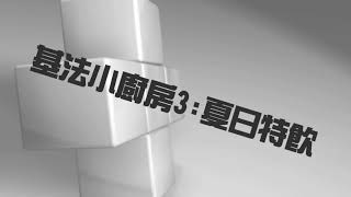 My小學(母校)中華基督教會基法小學(油塘)拍的片 夏日特飲