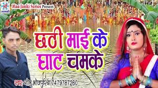 छठी माई के घाट चमके - Chhathi Mai Ke Ghat Chamke - Golu Bhojpuriya - ( Bhojpuri Chhath GEET 2018 )