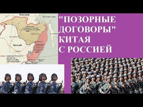 'ПОЗОРНЫЕ ДОГОВОРЫ' КИТАЯ С РОССИЕЙ