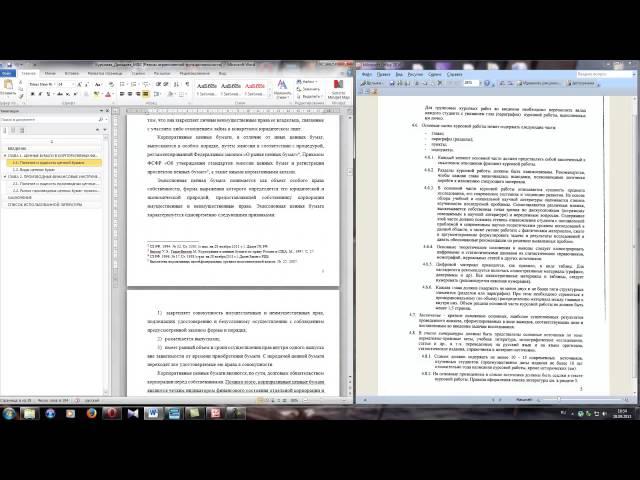 Как писать курсовую работу Это