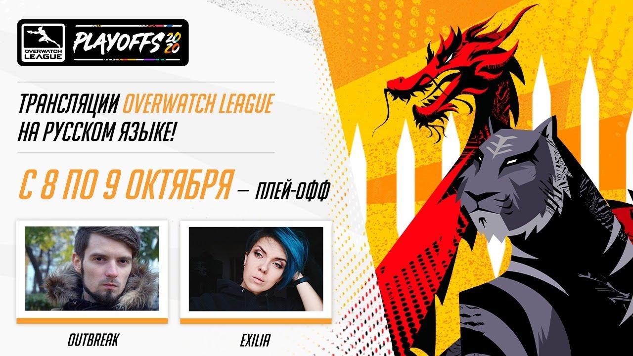 Overwatch League на русском языке | Финалы | День 2