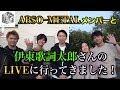 【銀岩塩】歌詞太郎さんのLIVEに行ってきました!!