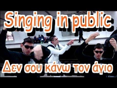 Singing in public: Δεν σου κάνω τον άγιο ft. AK