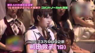 選抜総選挙2011年 栄光の第1位の前田敦子さんのコメントフルです。