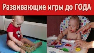 видео Развивающие игрушки детям до года