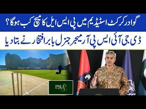 PSL Match in Gwadar ! | DG ISPR Major Gen Babar Iftikhar answers question on cricket in Baluchistan