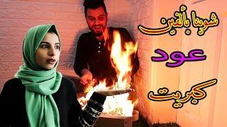 شوينا ب2000 عود كبريت... افطارنا يوم  15 رمضان