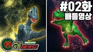 공룡메카드 배틀영상 2화 티라노사우루스(알키온) VS 브라키오사우루스(티톤)