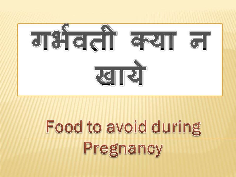 also food to eat and avoid during pregnancy in hindi youtube rh
