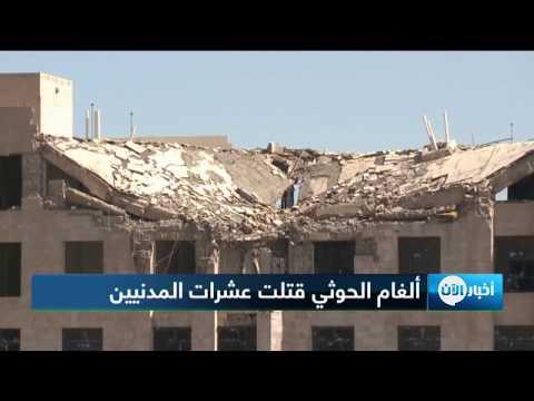 هيومن رايتس ألغام الحوثي قتلت عشرات المدنيين  - 21:55-2019 / 4 / 22