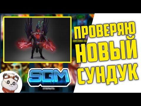 видео: Проверяю Новые Сундуки на sgm-luck