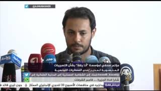 """مؤتمر صحفي لمؤسسة """"أنا يقظ"""" بشأن التسريبات المنسوبة لمدير إحدى الفضائيات التونسية"""
