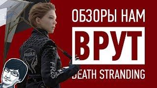 Обзоры Death Stranding нам ВРУТ (без спойлеров)