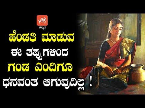 ಹೆಂಡತಿ ಮಾಡುವ ಈ ತಪ್ಪುಗಳಿಂದ ಗಂಡ ಎಂದಿಗೂ ಧನವಂತ ಆಗುವುದಿಲ್ಲ !   Qualities of Ideal Wife   YOYO TV Kannada