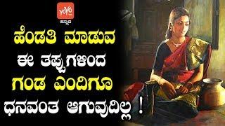 ಹೆಂಡತಿ ಮಾಡುವ ಈ ತಪ್ಪುಗಳಿಂದ ಗಂಡ ಎಂದಿಗೂ ಧನವಂತ ಆಗುವುದಿಲ್ಲ ! | Qualities of Ideal Wife | YOYO TV Kannada