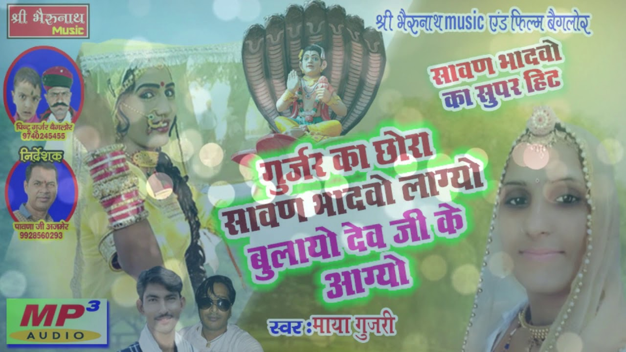 Gurjar Ka Chora | गुर्जर का छोरा सावण भादवो लाग्यो | Rajasthani Remix | माया गुर्जरी का सुपरहिट सांग