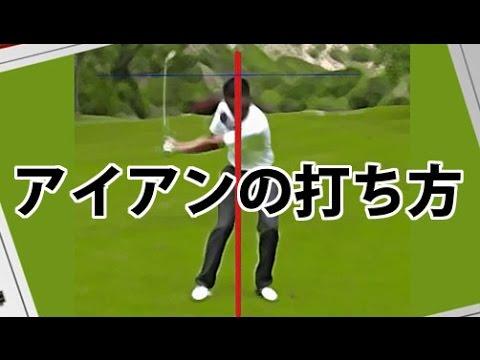 打ち ゴルフ 方 アイアン