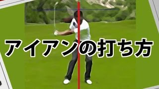 アイアンの打ち方  基本中の基本 1分間ドリル thumbnail