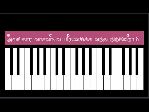 Alangara Vasalale song Keyboard Chords and Lyrics - G Major Chord