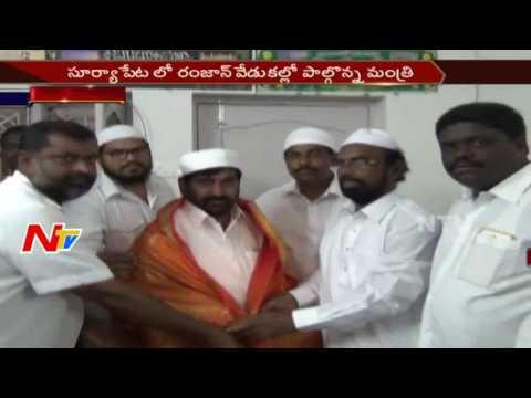 Minister Jagadish Reddy Ramzan Wishes to Telangana People || NTV