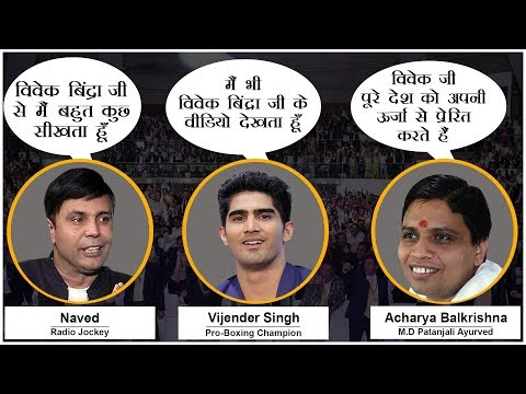 Top Celebrity Coach | Business Coach | Best Motivational Speaker In India | Dr Vivek Bindra