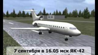 Полная реконструкция крушения Як-42