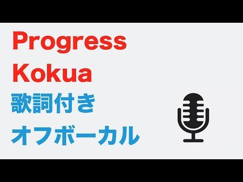 【カラオケ】 Progress - kokua【オフボーカル】