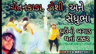 ખેતરમાં સાબુનું પાણી આવતા ચેતનકાકા ડોશી અને  સૅધુભાની જોરદાર ટક્કર   speech of sedhubha   Nortiya