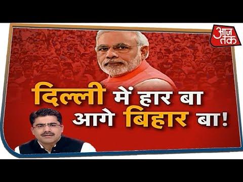 BJP ने Delhi