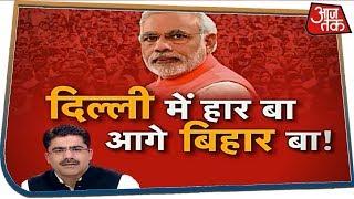 BJP ने Delhi गंवाई.. आगे और बड़ी लड़ाई ?   Dangal with Rohit Sardana   12 Feb 2020