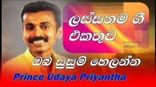 Prince Udaya Priyantha & chandana liyanarachchi... /Edited by sl power music./ 2019 new  nonstop ...