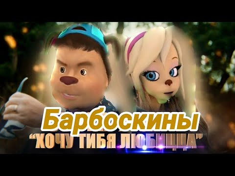 Барбоскины - Хочу тебя любицца - Супер Жорик . Премьера клипа 2020