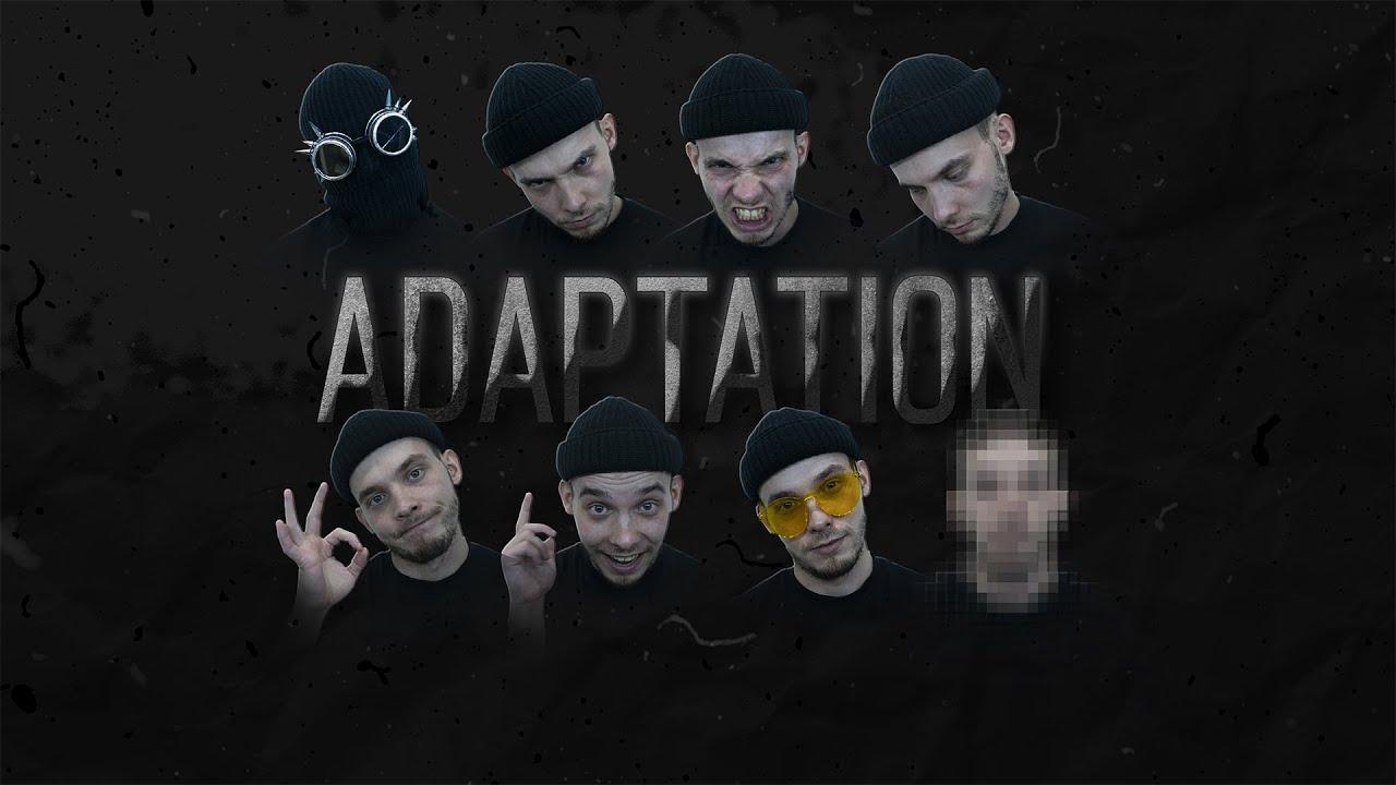 РОМА РАЙМЕР - ADAPTATION EP