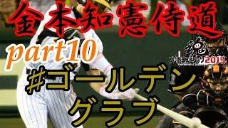 PS3 プロ野球スピリッツ2015 スタープレイヤーモードを実況プレイ! 今...