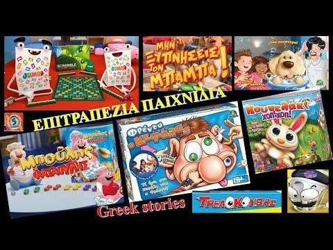 10 Επιτραπέζια Παιχνίδια