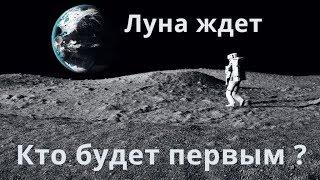 Луна Битва за космос Кто будет первым? США или Россия