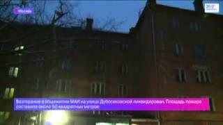 Пожар в общежитии МАИ(, 2015-12-06T20:47:28.000Z)