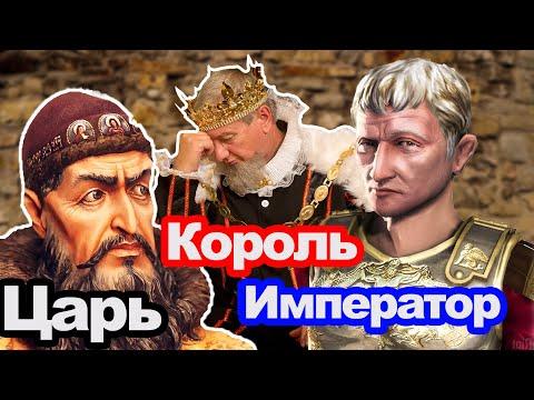 В чем разница между царём, императором и королём